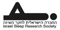 החברה הישראלית לחקר השינה
