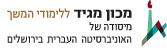 מכון מגיד ללימודי המשך מבית הואניברסיטה העברית בירושלים